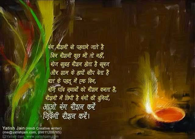 Happy Diwali poems