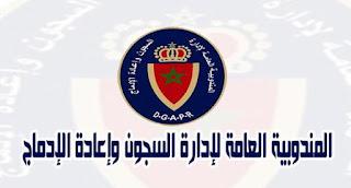 mandoubiat sojon-d-g-a-p-r _ alwadifa maroc