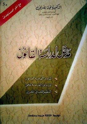 كتاب: مدخل لدراسة القانون