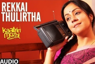 Rekkai Thulirtha Full Audio Song | Kaatrin Mozhi | Jyotika | A H Kaashif | Madhan Karky | Radhamohan