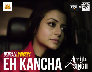 Eh Kancha Lyrics - Chhaya O Chhobi