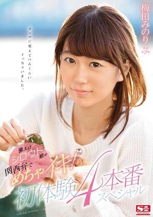 Mecha Iki Super Eroshi, Russia Woo - • Daughter In The Kansai Dialect!First Experience 4 Production Special Minori Umeda [SNIS-859 Umeda Minori]