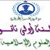 دليل كتاب العلوم الإسلامية أولى ثانوي