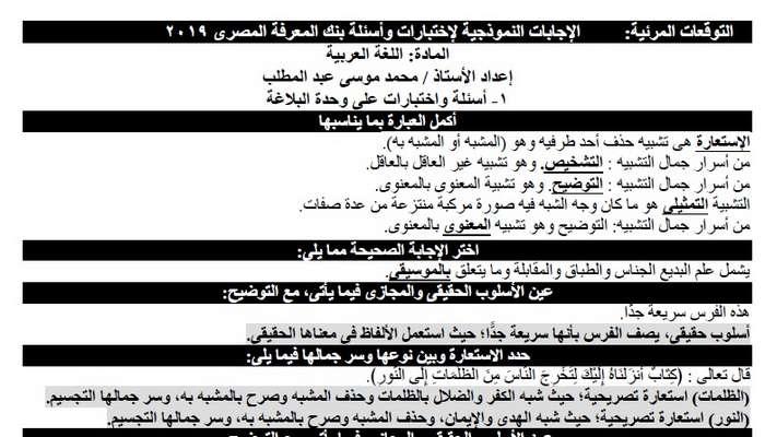 إجابة اختبارات بنك المعرفة المصرى في اللغة العربية للصف الأول الثانوي ترم ثاني ٢٠١٩