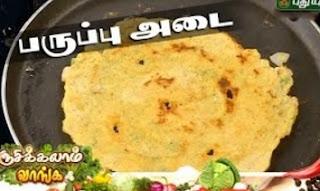 Paruppu Adai | Rusikkalam Vanga 25-04-2017 Puthuyugam Tv
