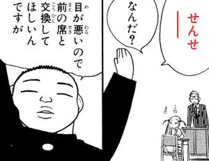 せんせー なんだ? 目が悪いので前の席と交換してほしいんですが quote from manga School Rumble (Chapter 3)