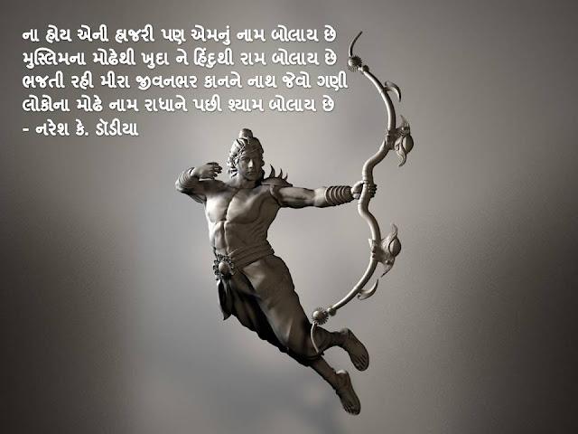 Na Hoi Jeni Hajri Muktak By Naresh K. Dodia