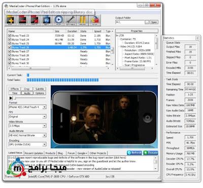 برنامج تحويل الفيديو الى جميع صيغ الويب MediaCoder Web Video