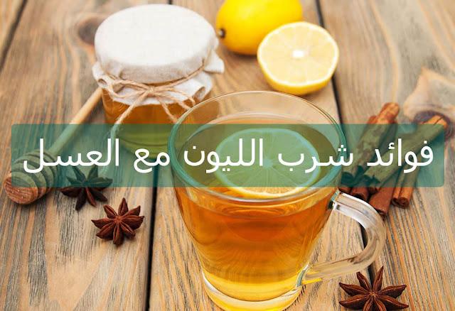 فوائد شرب الليون مع العسل