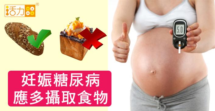 糖尿病 原因 妊娠