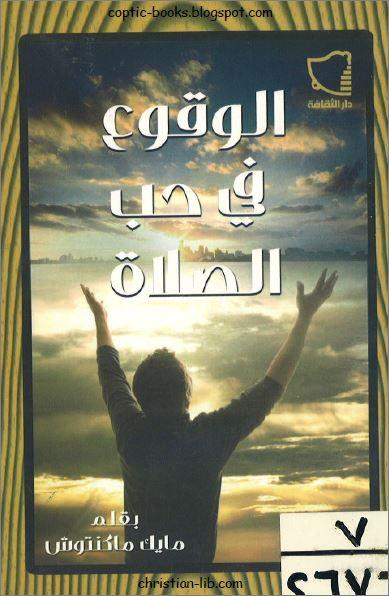كتاب الوقوع في حب الصلاة - مايك ماكنتوش