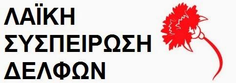 Αποτέλεσμα εικόνας για Λαϊκή Συσπείρωση Δήμου Δελφών