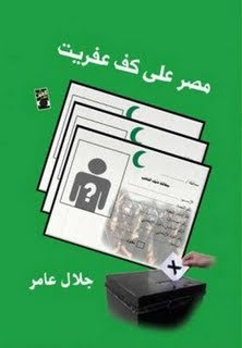 كتاب مصر على كف عفريت
