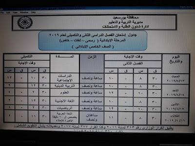 """رسمي ومختوم من الوزير """"جداول امتحانات نهاية العام 2019"""" الترم الثاني لمحافظات مصر 17 6/4/2019 - 5:34 م"""