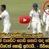 Kusal Perera Fighting With Kohli, Ashwin Interferes