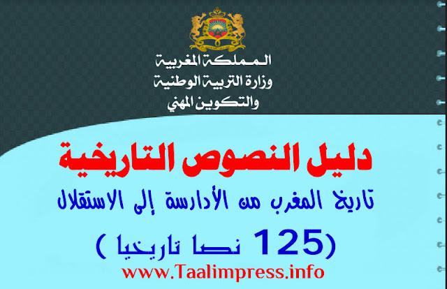 دليل النصوص التاريخية - تاريخ المغرب من الأدارسة إلى الاستقلال - 125 نصا تاريخيا