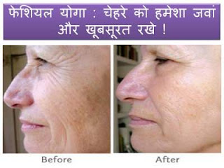 facial-yoga-benefits-in-hindi