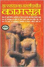 Kamasutra-Maharshi-Vatsayayan-कामसूत्र-महर्षि-वात्सयायन