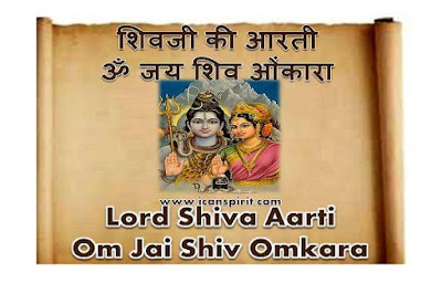Lord Shiva Aarti Lyrics
