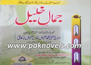 Urdu Book By Mufti Khalil Khan Barkati Qadri
