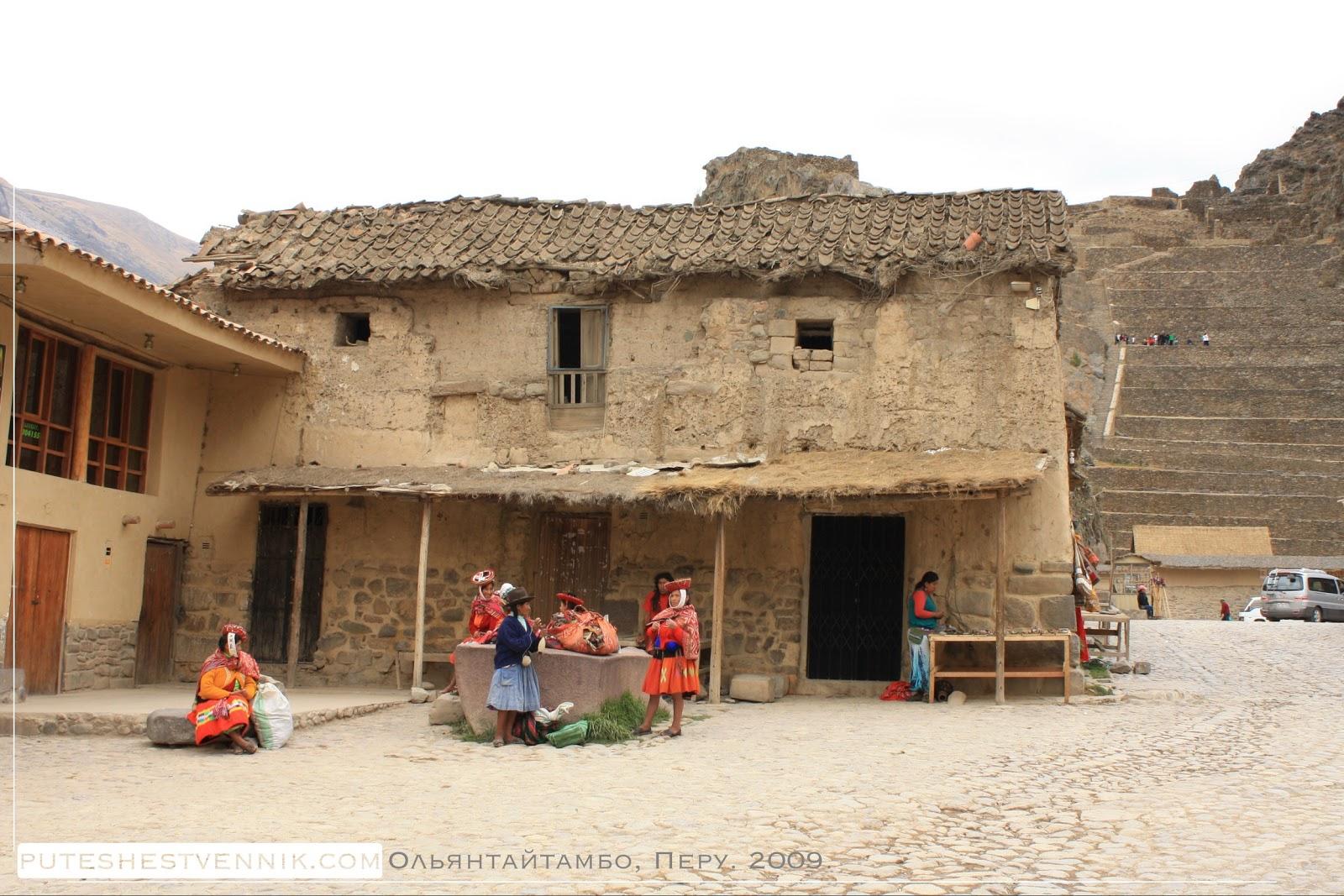 Старый дом и перуанские женщины в Ольянтайтамбо