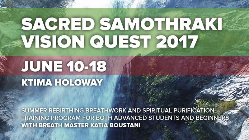 Σεμινάριο Rebirthing Breathwork τον Ιούνιο στη Σαμοθράκη