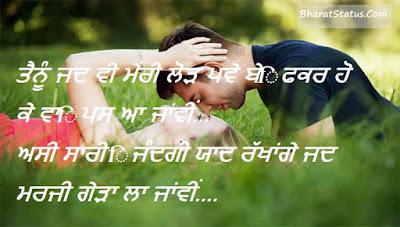Punjabi Ghaint Status in Punjabi