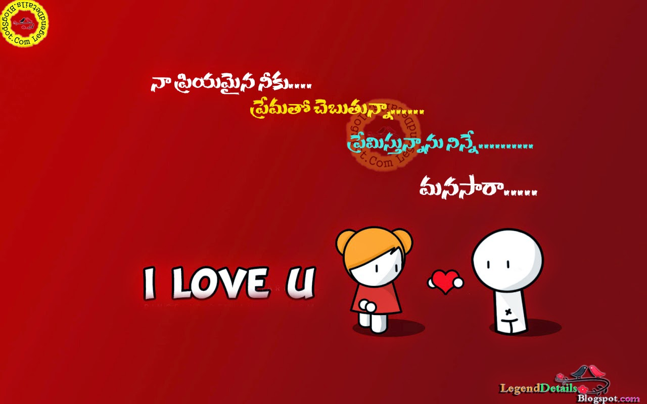 Valentines Day Greetings Wishes In Telugu Legendary Quotes