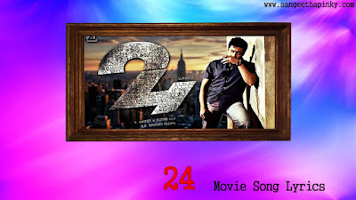 24-telugu-movie-songs-lyrics