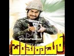 World film kannada songs audio free download old parashuram mp3