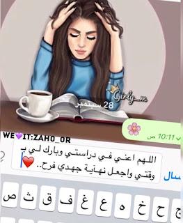 اللهم اعني في دراستي ومذاكرتي