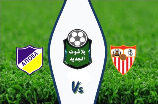 نتيجة مباراة اشبيلية وابويل بتاريخ 03-10-2019 الدوري الأوروبي