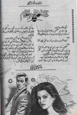 Rang khawab aur resham novel by Shehzadi Abas Khilji