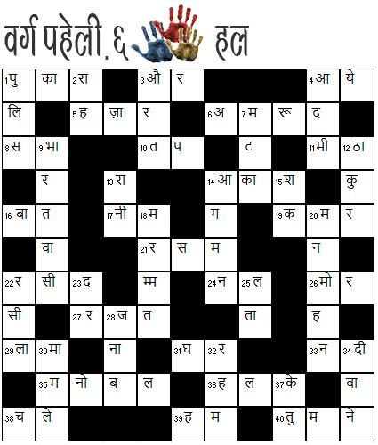 Kannada crosswords ~ Crossword Unclued