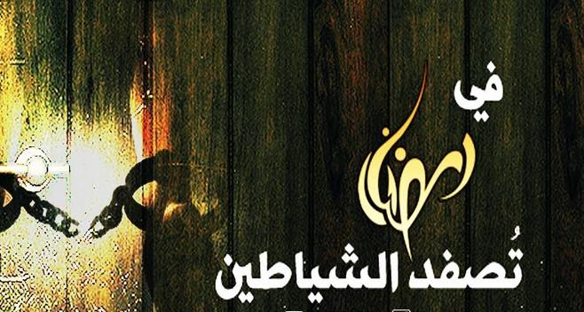 تصفد الشياطين في رمضان
