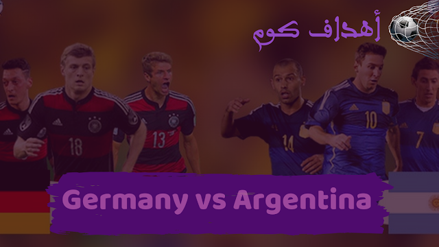 مباراة ألمانيا و الأرجنتين
