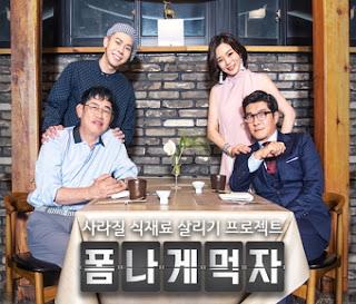 已完結韓綜節目 吃得有品位線上看