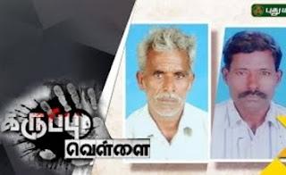 Karuppu Vellai 30-11-2016 Gummidipoondi double Murder