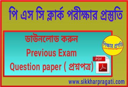 PSC Clerkship Previous Examination  2007 Questions and Answers Paper PDF Download