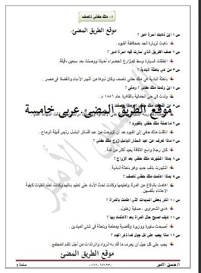 حمل المذكرة الكاملة فى اللغة العربية الصف الخامس الترم الثانى ,مذكرة الأمير عربى خامسة ترم ثان