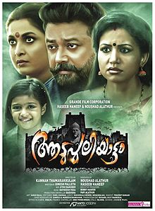 Watch Aadupuliyattam (2016) DVDRip Malayalam Full Movie Watch Online Free Download