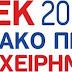 ΕΣΠΑ 2014 – 2020: Απόφαση Ένταξης Πράξεων Κρατικών Ενισχύσεων στο πλαίσιο της πρόσκλησης «Νεοφυής Επιχειρηματικότητα»
