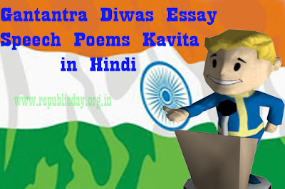 Gantantra Diwas Essay Speech Poems Kavita in Hindi