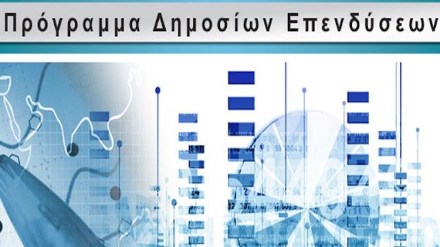 55,2 εκ ευρώ έργα στην Περιφέρεια Πελοποννήσου χρηματοδοτεί το  Πρόγραμμα Δημοσίων Επενδύσεων
