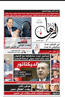 Al-Zaman newspaper