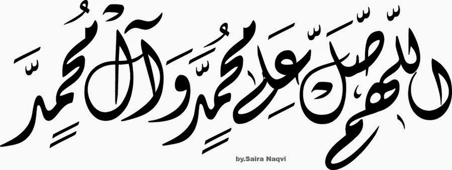 Shia Islamic Wallpapers With Quotes Aqwal E Masoomen A S Free Islamic Stuff Nohay