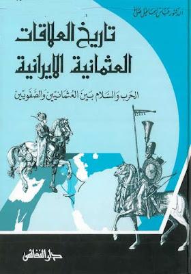 تاريخ العلاقات العثمانية الإيرانية، الحرب والسلام بين العثمانيين والصفويين - عباس إسماعيل صباغ