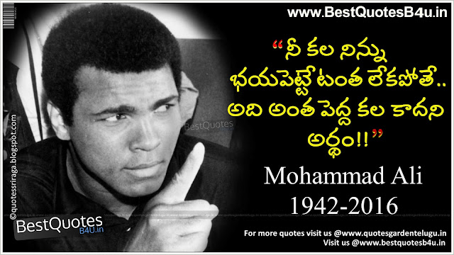 Mohammad Ali Inspirational Telugu Quotes for Youth