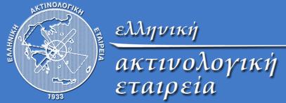 Αποτέλεσμα εικόνας για ελληνική ακτινολογική εταιρεία