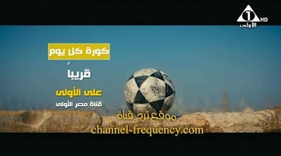 برنامج كورة كل يوم على قناة مصر الاولى 2018
